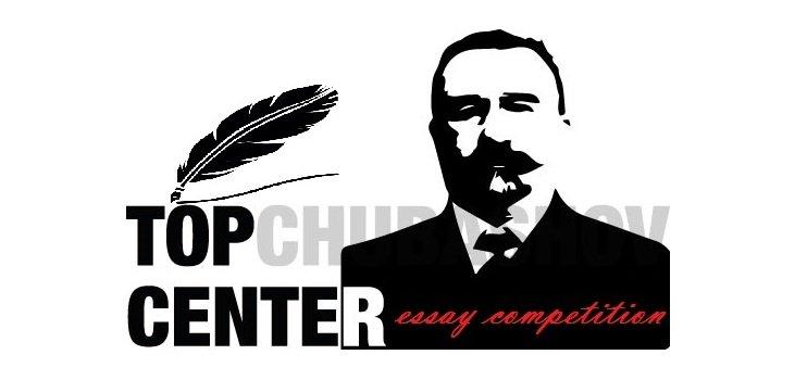 Конкурс эссе Центра имени Топчубашева