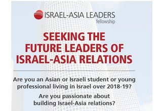 Applications for the 2018-19 Israel-Asia Leaders Fellowship are open!