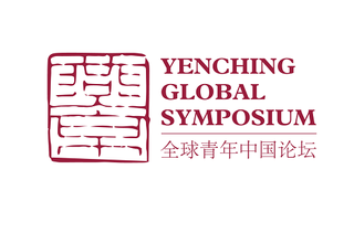Call for Applications, Yenching Global Symposium 2018 in Beijing, China